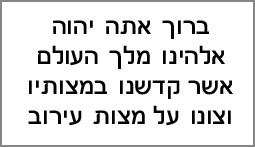 Whether in Eretz Yisrael or Chutz La'Aretz, For Shavuos 5780 You Will Need To Make An Eruv Tavshilin 2